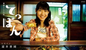 NHK-Teppan_Top