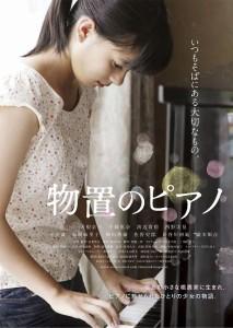 芳根京子4_物置のピアノ