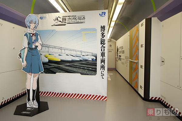 エヴァ新幹線4