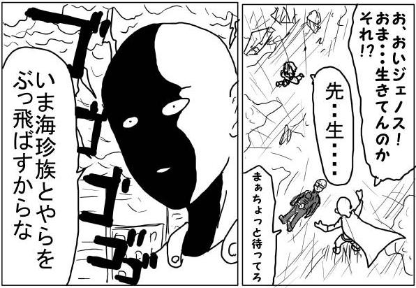 9話_one