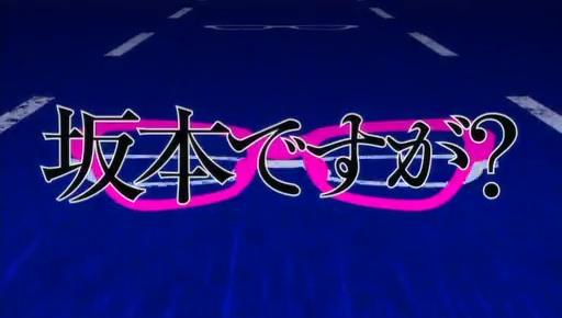 坂本01-①タイトル