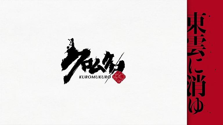クロム06-22次会予告