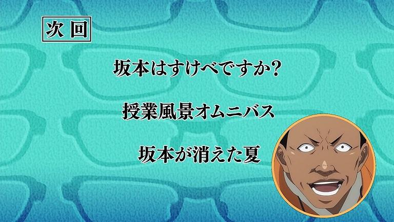 坂本03-25次回予告