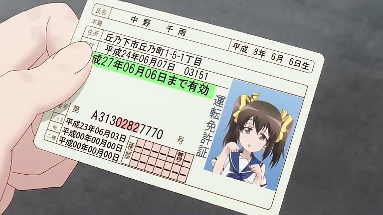 ばくおん11-⑮千雨免許