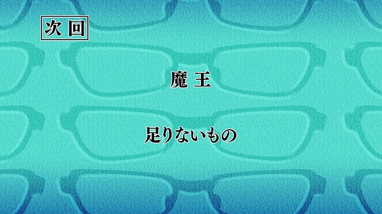 坂本09-20次回予告