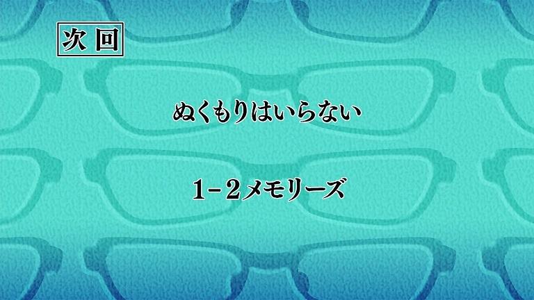 坂本10-20次回予告