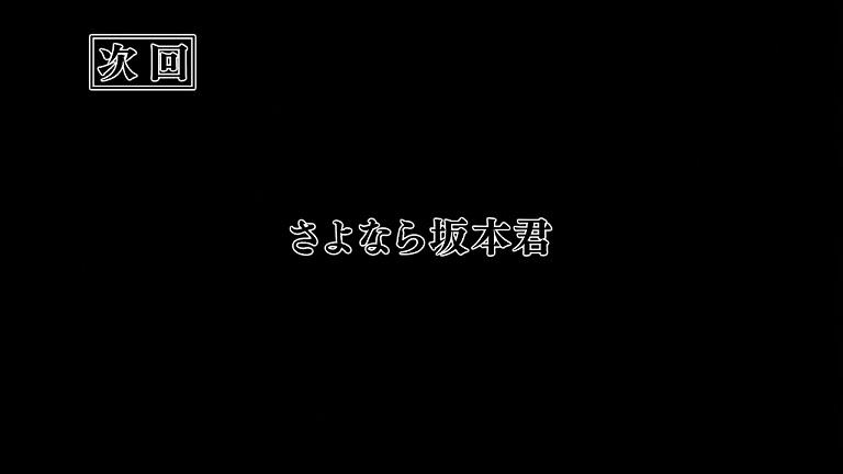 坂本11-⑳次回予告
