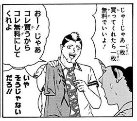 斉木キャラ0206